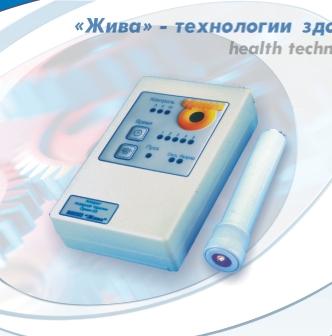 Инструкция на лазерный аппарат орион